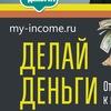 My-Income - Зарабатывай с нами!