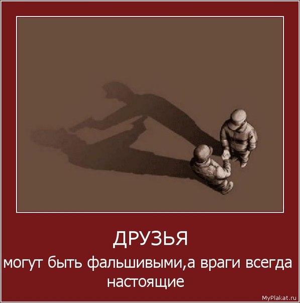 Http myplakat ru 743 druziia mogut byti falishivymi