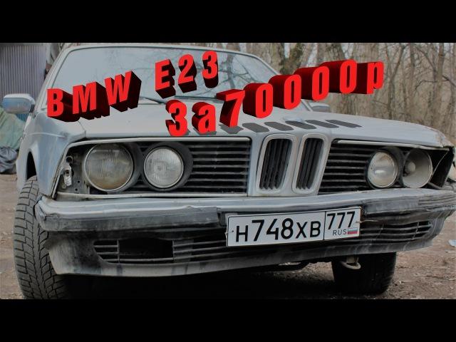 Восстановление БМВ е23 за 70000р. Машина мечты. Часть 1.