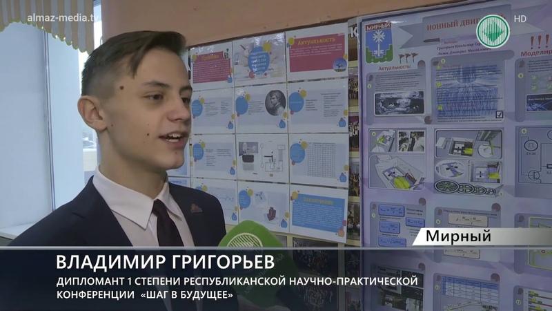 Представители Мирнинского района заняли 1 общекомандное место в номинации «Малые делегации»