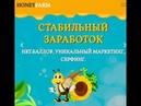 Honey farm ЗАРАБАТЫВАЙ НА СВОИХ ПЧЕЛАХ БЕЗ ВЛОЖЕНИЙ