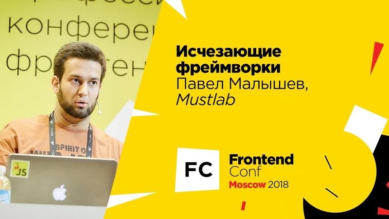 Исчезающие фреймворки / Павел Малышев (Mustlab)
