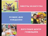 Твой лучший праздник в батутном центре Гравицапа