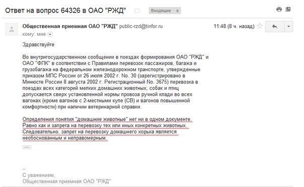 Ответ от дирекции РЖД