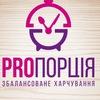 ProПорція — збалансоване харчування