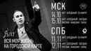 25/17 • 25/17 Вся моя жизнь на городской карте (2016)