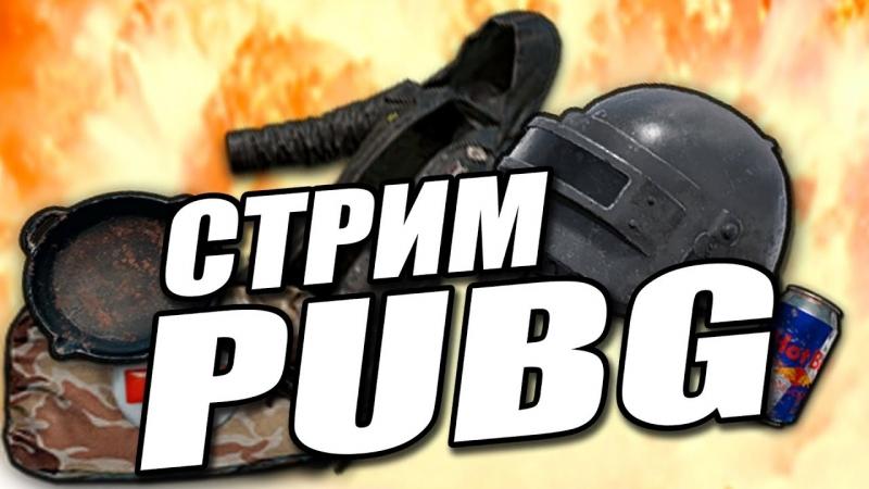 Стрим SnowormTV l ГРЕЕМ БУТЫЛКУ ДЛЯ ЧЕЛИКОВ