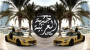 Mercedes Trap Music Need For Speed Prod By V.F.M.style