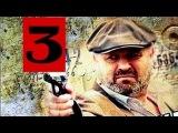 Государственная защита 3 сезон 3 серия (27.07.2013) Детектив криминал сериал