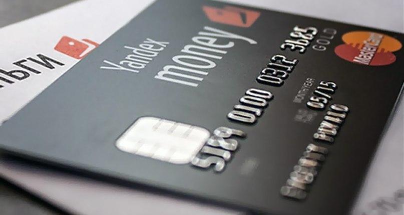 Как взять электронные деньги в кредит онлайн русфинанс банк оплатить кредит онлайн вход