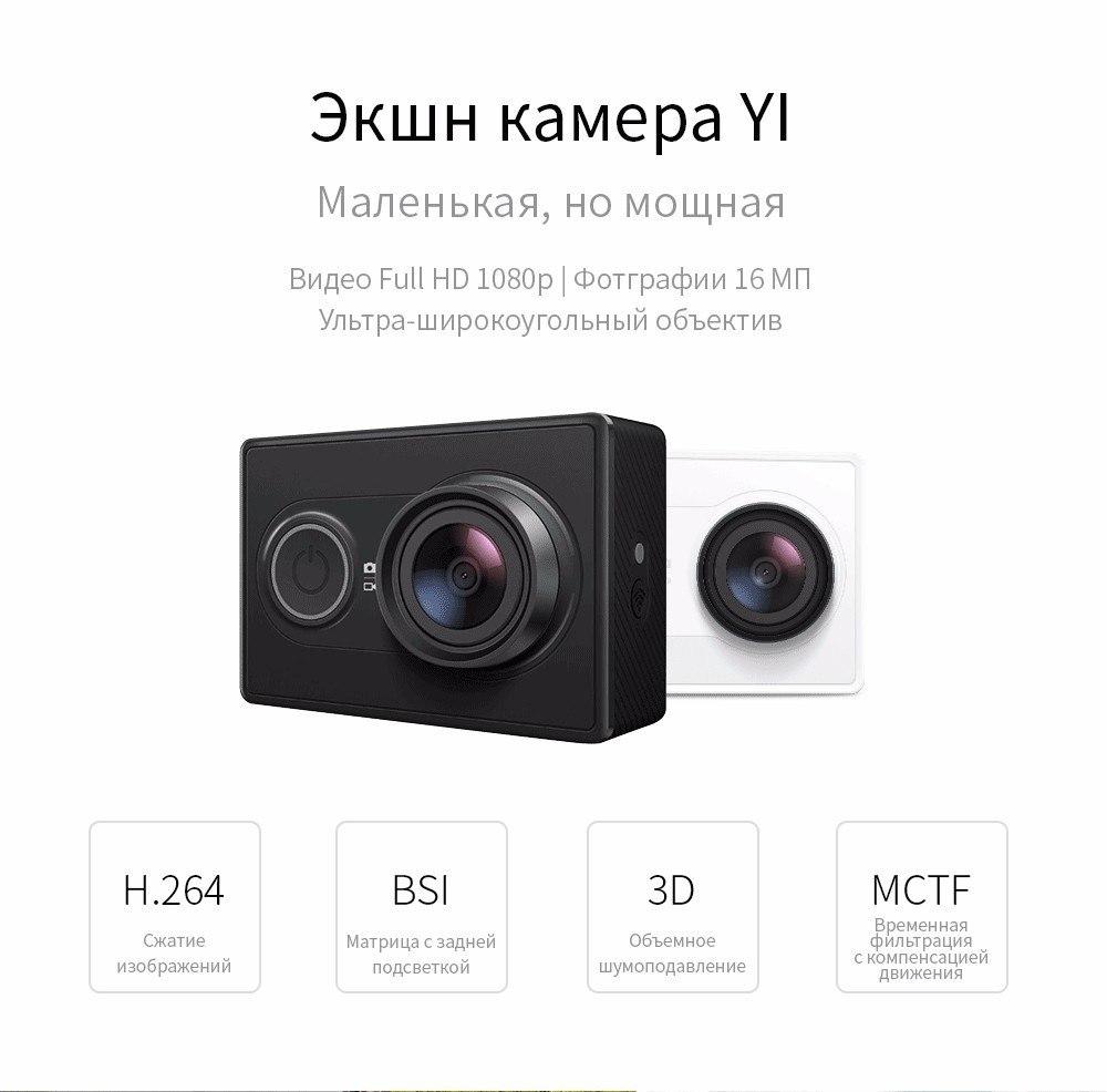 Экшн камера с широким углом обзора Xiaomi Yi