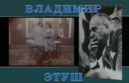 Владимир Этуш. Я истину улыбкой проверяю (1-й канал Останкино, 03...