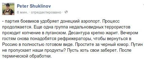 """Боевики прикрываются """"живым щитом"""" и укрепляют боевые позиции в городах, - СНБО - Цензор.НЕТ 7124"""