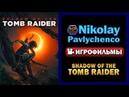 Shadow of the Tomb Raider полный игрофильм