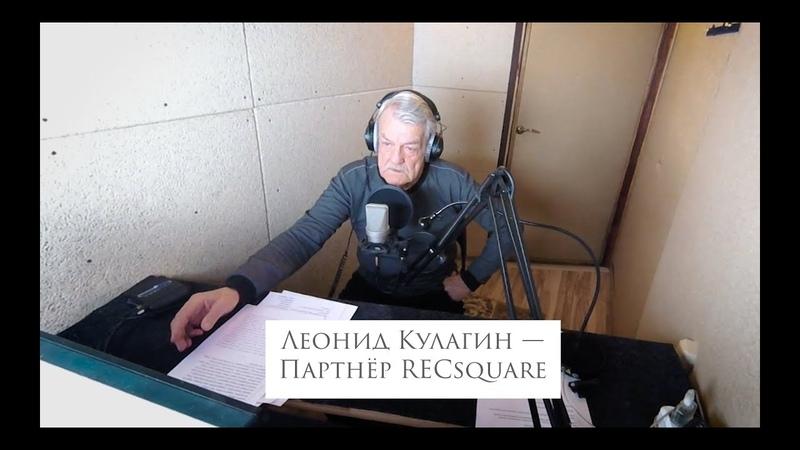 Как много тех, с кем хочется в постель - Гениальное прочтение Леонида Кулагина / РЕКСКВЕР