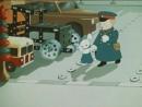 1952 год Зай и Чик