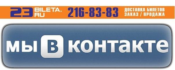 #23bileta #Rostov