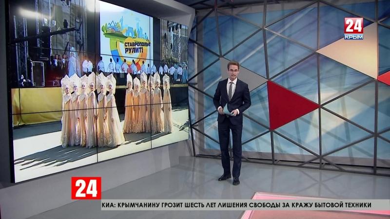 Гуляет 26 регион: делегация из Крыма поздравила Ставрополье с Днём края