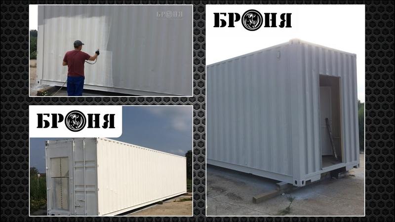 Броня при утеплении 40 футовых контейнеров для перепелиной птицефабрики в п Шепилово Московской обл