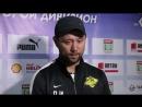Пресс-конференция по итогам матча «Чайка» — «Легион Динамо»