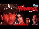 Vinashak - Sunil Shetty - Raveena Tandon - Hindi Full Movie
