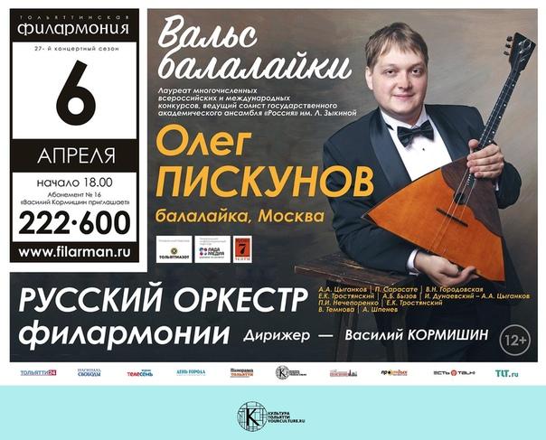 Олег Пискунов (балалайка)