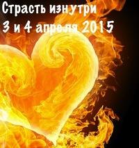 Конференция  СТРАСТЬ ИЗНУТРИ 2015г.