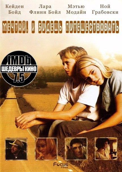 Есть мечты - будут и путешествия (2007)
