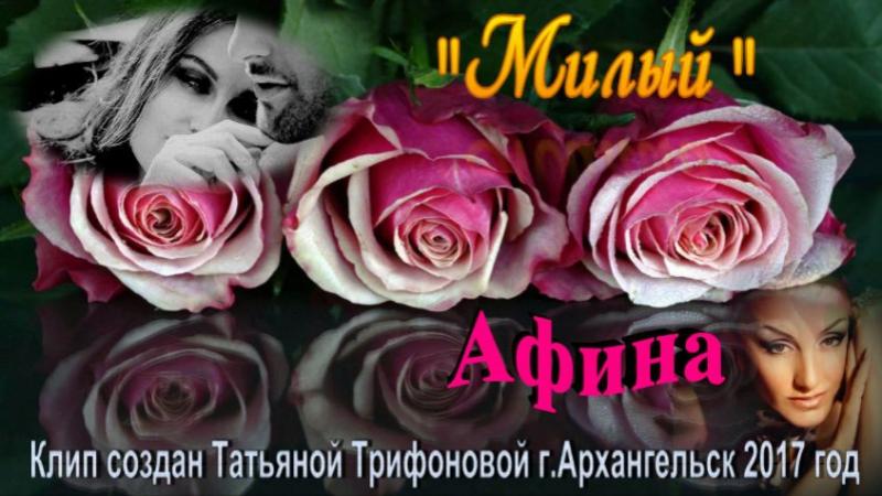 Афина -