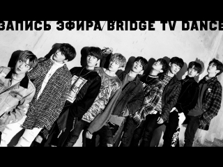 BRIDGE TV DANCE - 15.06.2018