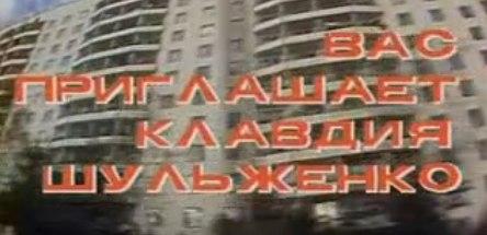 Вас приглашает Клавдия Шульженко (ЦТ, 18.12.1983)