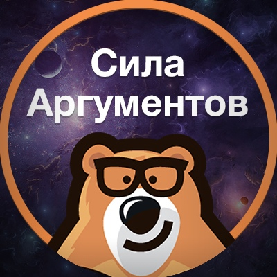 Афиша Казань Сила Аргументов - твоя копилка аргументов