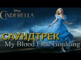 My Blood Ellie Goulding by Patrick Doyle