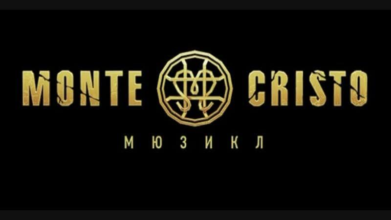 Мюзикл Граф Монте Кристо полная киноверсия спектакля 2008