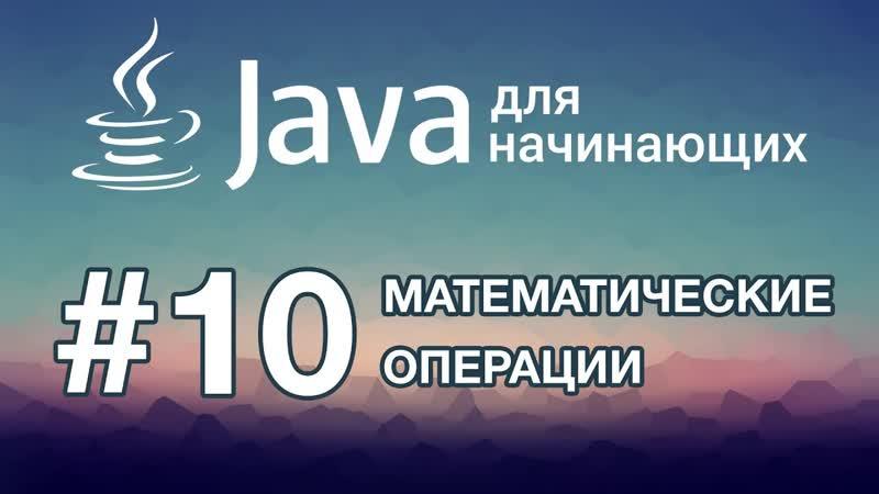 Урок 10. Арифметические и Математические операции