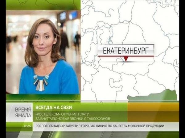На Ямале «Ростелеком» отменил плату за звонки внутри округа