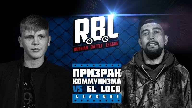 RBL: ПРИЗРАК КОММУНИЗМА VS EL LOCO (LEAGUE1, RUSSIAN BATTLE LEAGUE)
