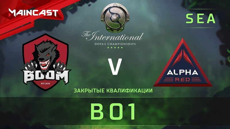BOOM ID vs Alpha Red, The International 2018, Закрытые квалификации | Ю-В Азия