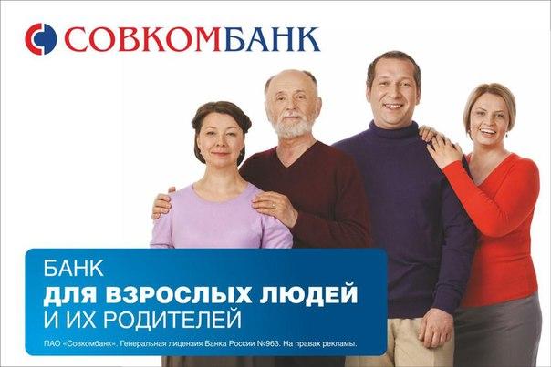 того что совкомбанк кредит пенсионерам больше дешевле термобелье