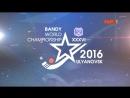 (Хоккей с мячом) ЧМ-2016. Финал. Россия-Финляндия