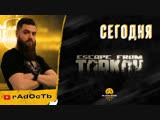 [ESCAPE FROM TARKOV] #55 – NEW PATCH 0.11 КАЧАЕМСА !🤘🏻🔞Стрим 18+