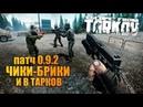 Чики-брики и в Тарков 0.9.2 🔥 рейды за дикого по откату (10 мин), чвк с лутом дикого!