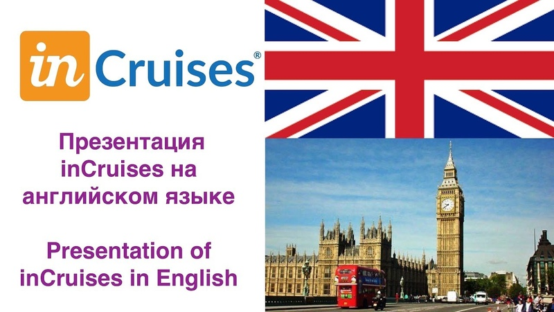 Презентация inCruises на английском языке / Presentation of inCruises in English