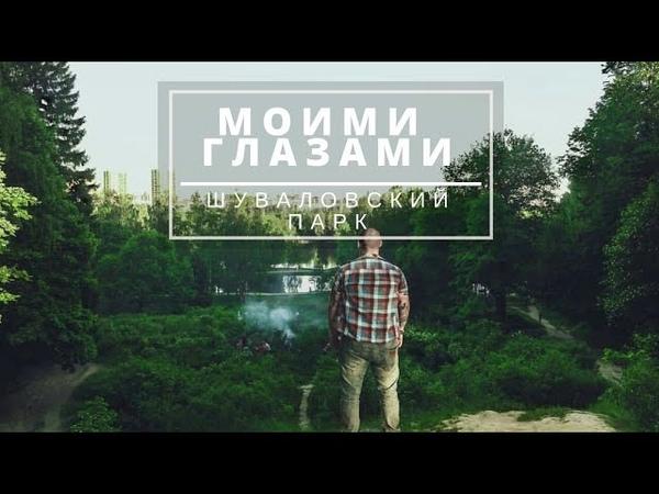 Моими глазами - Шуваловский парк (Санкт - Петербург) HANDIE