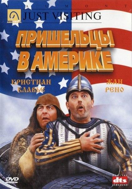 Пришельцы в Америке / Just Visiting (2001) DVDRip Онлайн