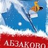 Абзаково горнолыжный курорт рядом курорт Банное