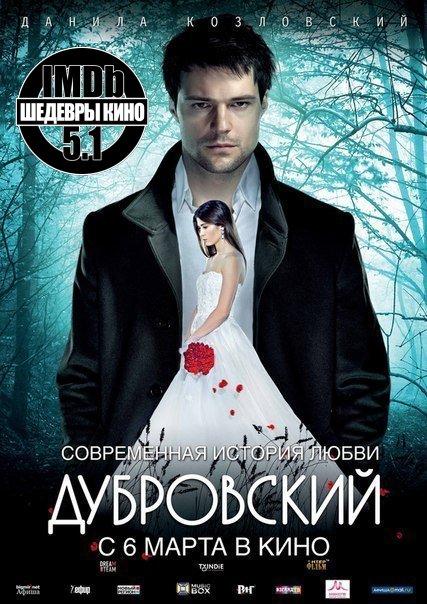 Дубровский (2014)