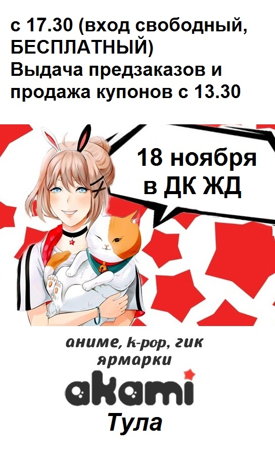 Афиша Тула АнимеЯрмарка-Тула-18ноя,ДК ЖД,15.30-17.30