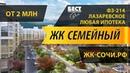Недвижимость Сочи ЖК Семейный, ФЗ-214, Ипотека, от 2 млн.