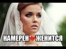 ЭТОТ ФИЛЬМ ИСКАЛИ ВСЕ! Намерен жениться. Русские фильмы 2018. Русские мелодрамы 2018